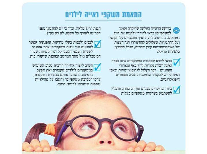 התאמת משקפי ראייה לילדים